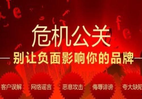 kok下载安卓网络危机公关公司